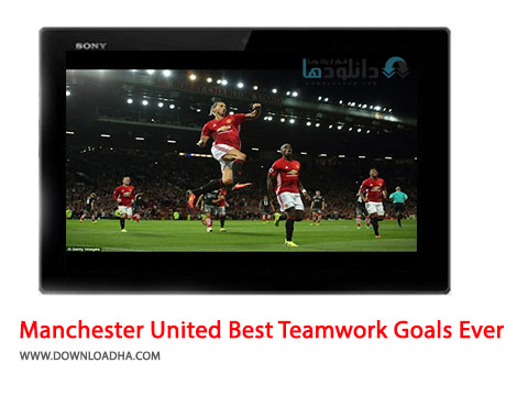 Manchester-United-Best-Teamwork-Goals-Ever-Cover