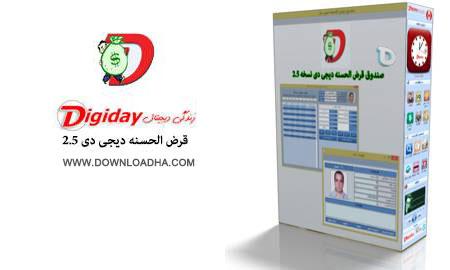 Digiday sandogh 2.5 نرم افزار صندوق قرض الحسنه فامیلی دیجی دی نسخه 2.5