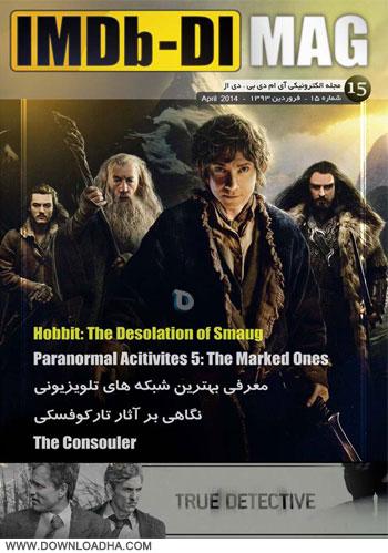 دانلود مجله سینمایی IMDB-DL شماره 15