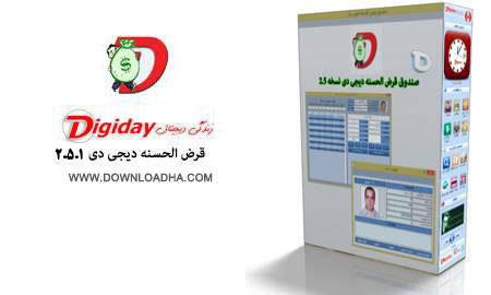 entry Digiday sandogh 2.5.1 نرم افزار صندوق قرض الحسنه فامیلی دیجی دی نسخه 2.5.1
