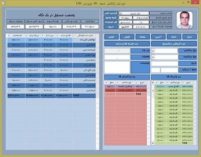 tarakonesh نرم افزار صندوق قرض الحسنه فامیلی دیجی دی نسخه 2.5.1