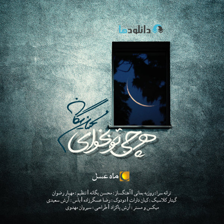 http://img5.downloadha.com/Hamid/Mohsen-Yeganeh---Har-Chi-To-Bekhay.jpg