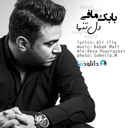 Babak Mafi دانلود آهنگ جدید بابک مافی به نام دل تنها