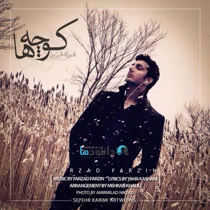 farzadfarzin دانلود آهنگ جدید فرزاد فرزین به نام کوچه ها