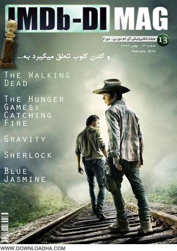 imdb13  دانلود مجله سینمایی IMDB DL شماره 13