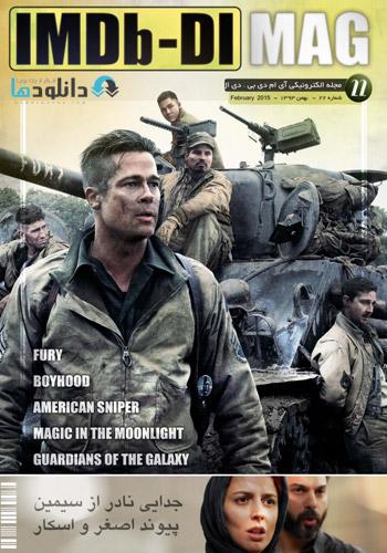 imdb22  دانلود مجله سینمایی IMDB DL شماره 22