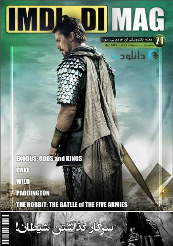 imdb24  دانلود مجله سینمایی IMDB DL شماره 24