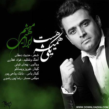 meysamebrahimi yekihast دانلود تیتراژ پایانی برنامه امروز هنوز تموم نشده با صدای میثم ابراهیمی