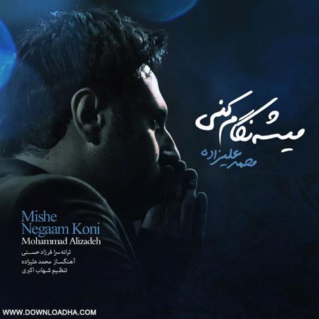 mohammadalizade negam koni دانلود آهنگ جدید محمد علیزاده به نام میشه نگام کنی   تیتراژ برنامه جشن رمضان