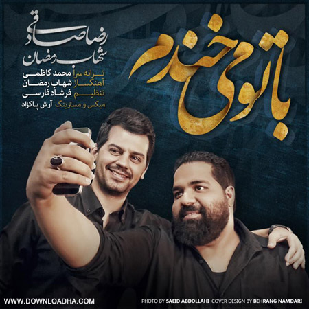ramezan sadeghi mikhandam دانلود آهنگ جدید شهاب رمضان و رضا صادقی   تیتراژ برنامه امروز هنوز تموم نشده