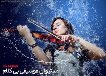 فستیوال موسیقی بی کلام دانلودها