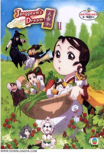 Jang Geums Dream cover دانلود دوبله فارسی سریال کارتونی رویای زیبای من Jang Geums Dream