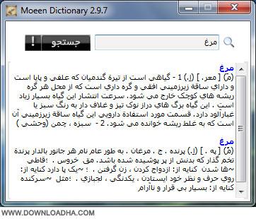 moeen فرهنگ لغت معین   نسخه 2.9.7