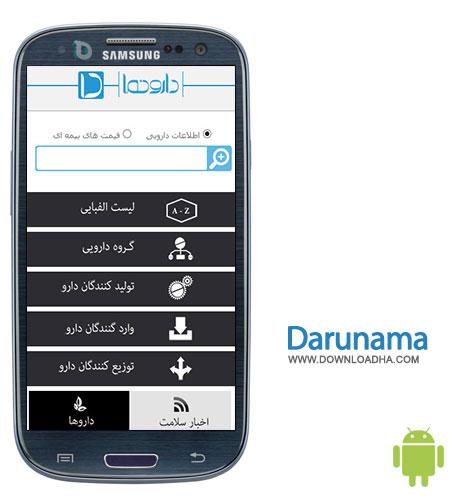 darunama android مرجع اطلاعات دارویی Darunama   اندروید