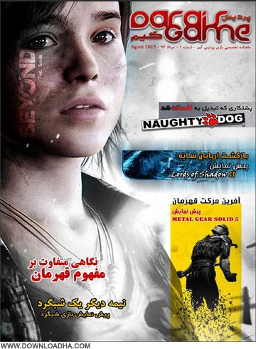 PG دانلود شماره نخست مجله گیم PardisGame Magazine August 2013
