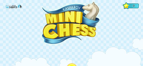 MiniChess by Kasparov pc cover دانلود بازی MiniChess by Kasparov برای PC