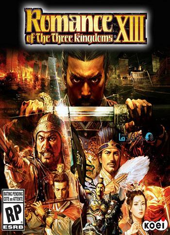 Romance of the Three Kingdoms 13 pc cover دانلود بازی Romance of the Three Kingdoms 13 برای PC
