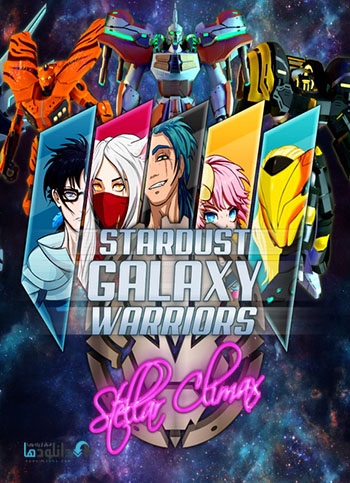 Stardust Galaxy Warriors Stellar Climax pc cover دانلود بازی Stardust Galaxy Warriors Stellar Climax برای PC
