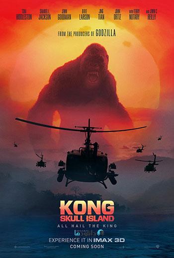 Kong-Skull-Island-2017-cover