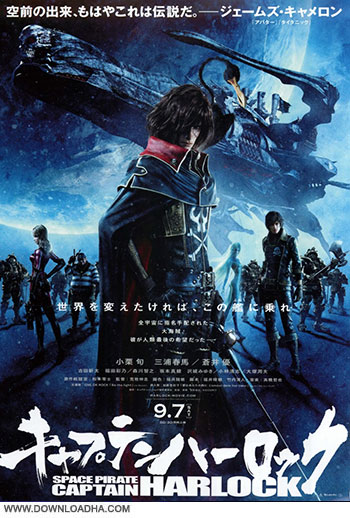 دانلود انیمیشن Space Pirate Captain Harlock 2013