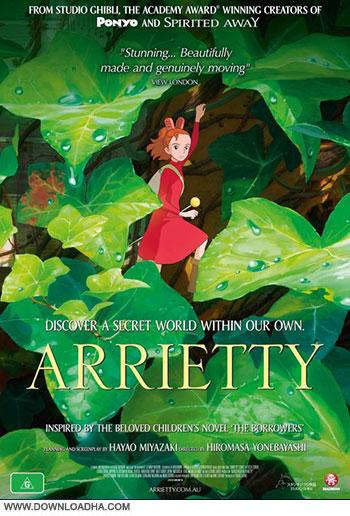 The Secret World of Arrietty cover دانلود دوبله فارسی انیمیشن بند انگشتی   The Secret World of Arrietty 2011