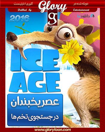 Ice Age The Great Egg Scapade 2016 glorydubbed cover small دانلود دوبله فارسی گلوری عصر یخبندان در جستجوی تخم ها