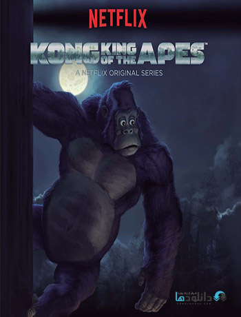 دانلود فصل اول انیمیشن Kong King of the Apes Season 1 2016