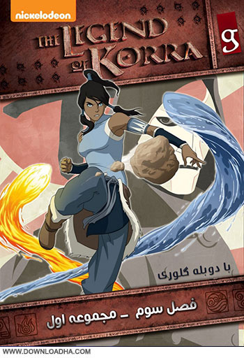 The legend of Korra GLORY 1 cover small دانلود دوبله فارسی فصل سوم انیمیشن آواتار   The Legend of Korra Season 3: Change