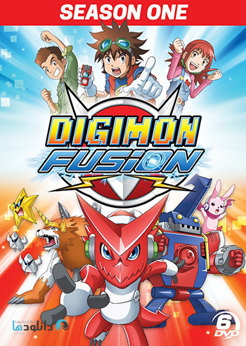 Digimon Fusion season 1 cover small دانلود فصل اول انیمیشن Digimon Fusion 2013