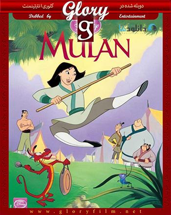 Mulan 1 glorycover دانلود دوبله فارسی گلوری مولان – Mulan 1998