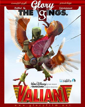 valiant glorydubbed cover دانلود دوبله فارسی گلوری کبوتر بی باک – Valiant 2005