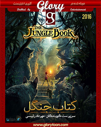 The Jungle Book 2016 glorydubbed 2016 cover small دانلود دوبله گلوری کتاب جنگل The Jungle Book 2016