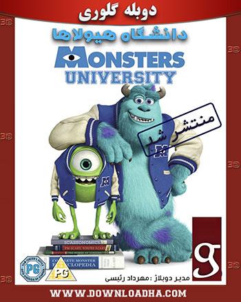 Monsters University Glory cover2 small دانلود دوبله گلوری انیمیشن دانشگاه هیولاها   Monsters University 2013
