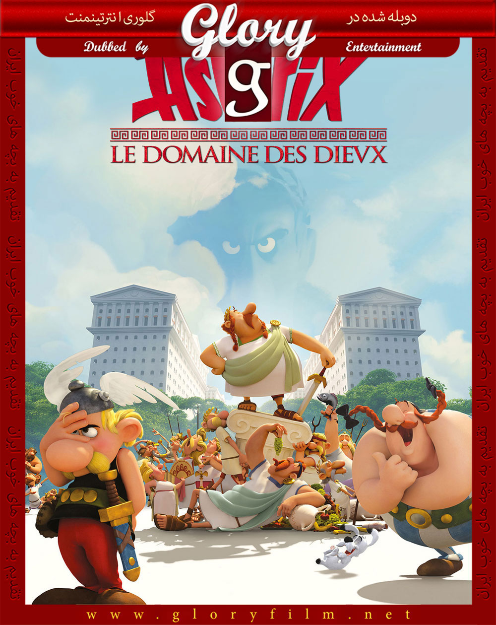 Asterix and Obelix Mansion of the Gods glorydubbed cover small دانلود دوبله فارسی گلوری آستریکس و عمارت فرمانروایان Asterix and Obelix Mansion of the Gods 2014