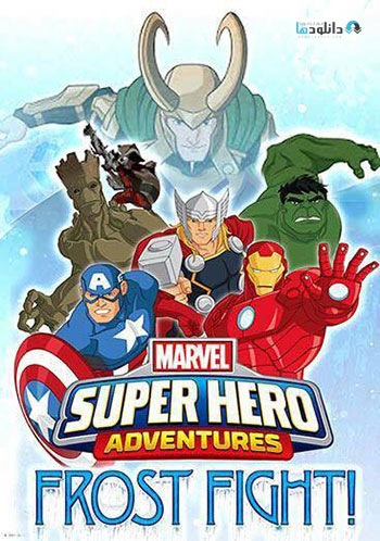 دانلود انیمیشن Marvel Super Hero Adventures Frost Fight 2015