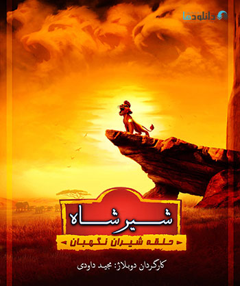 The Lion Guard 2015 Majid Davoodi Persiandubbed cover small دانلود دوبله فارسی انیمیشن شیرشاه 4   The Lion Guard Return of the Roar 2015
