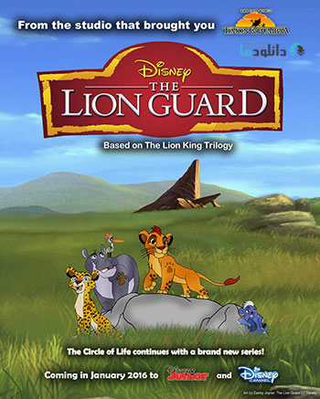 The-Lion-Guard-Season-1-2016-cover