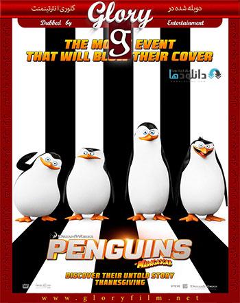 Penguins of Madagascar 2014 glory cover دانلود دوبله فارسی انیمیشن پنگوئن های ماداگاسکار   Penguins of Madagascar 2014
