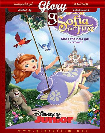 دانلود دوبله فارسی فصل اول انیمیشن پرنسس سوفیا – Sofia the First Season 1 2014