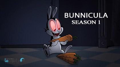 Bunnicula Season 1 2016 cover دانلود فصل اول انیمیشن سریالی Bunnicula Season 1 2016