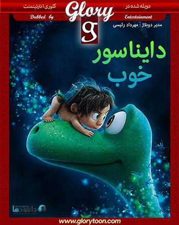 the good dinosaur glorydubbed cover small دانلود دوبله فارسی گلوری دایناسور خوب   The Good Dinosaur 2015