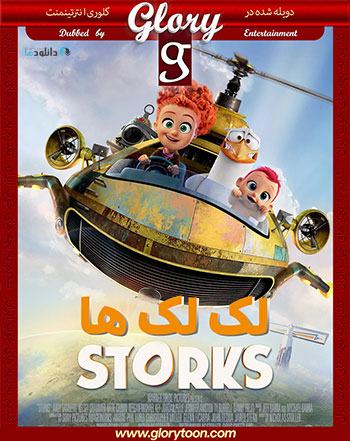 Storks-2016-glorydubbed-cover