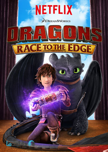 Dragons Race to the Edge 2015 cover دانلود فصل چهارم انیمیشن Dreamworks Dragons Season 4 2016
