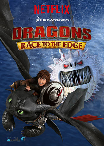 Dreamworks Dragons Season 5 cover دانلود فصل پنجم انیمیشن Dreamworks Dragons Season 5 2016