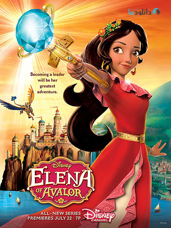 Elena-of-Avalor-2016-season-1-cover