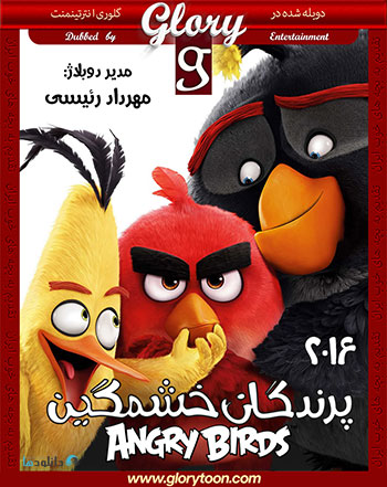 The Angry Birds Movie 2016 glorydubbed cover small دانلود دوبله گلوری پرندگان خشمگین The Angry Birds Movie 2016