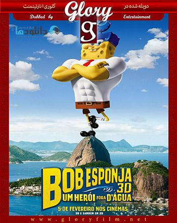 The SpongeBob Movie Sponge Out Of Water 2015 glory cover دانلود دوبله فارسی گلوری انیمیشن باب اسفنجی بیرون از آب   The SpongeBob Movie Sponge Out Of Water 2015