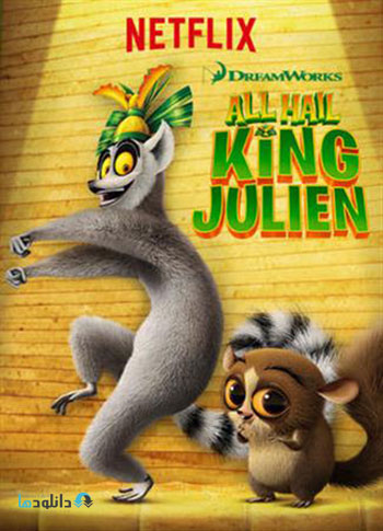 All Hail King Julien Season 2 cover دانلود فصل دوم انیمیشن All Hail King Julien 2015