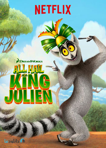 All Hail King Julien Season 3 cover دانلود فصل سوم انیمیشن All Hail King Julien 2016
