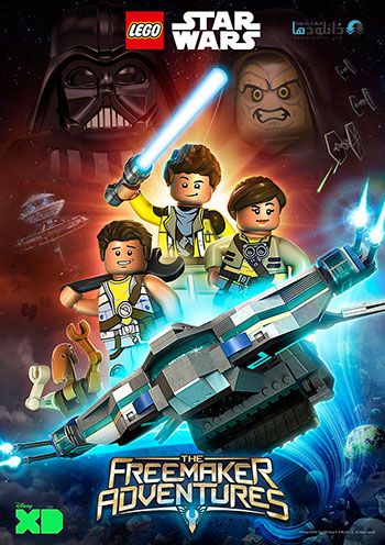 LEGO Star Wars The Freemaker Adventures season 1 2016 cover small دانلود فصل اول انیمیشن LEGO Star Wars The Freemaker Adventures 2016